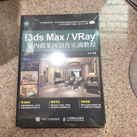 中文版3ds MaxVRay室内效果图制作实训教程