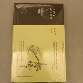 中国人与中国文   语言与文化   塑封全新    2021.10.28