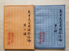 老中医学术经验选编一、二两册(四川雅安地区)