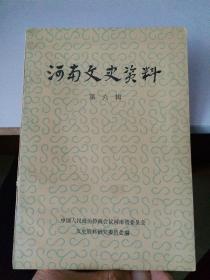 河南文史资料 第六辑 【辛亥革命专辑】