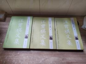 汪曾祺小说(上下全),汪曾祺散文。(三册)