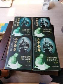 二梦全书全四册