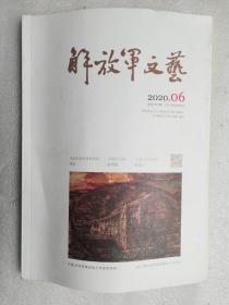 解放军文艺(2020.6总第797期)