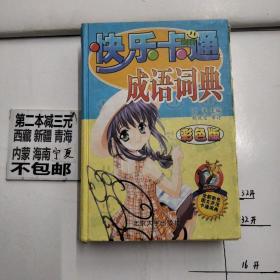 快乐卡通成语词典:彩色版