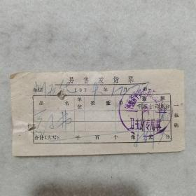 H组271: 1979年平舆县前岗国营农场卫生所零售发货票,药费八角(医疗卫生专题系列藏品)