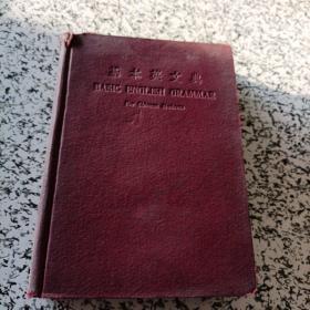 基本英文典 英文版,全一册 民国二十三年