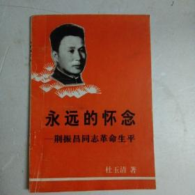 永远的怀念--荆振昌同志革命生平