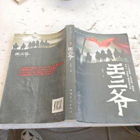 紫砂壺·长篇小说书系19:王三爷