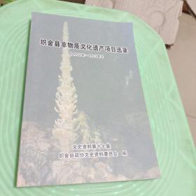织金县非物质文化遗产项目选录