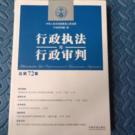 行政执法与行政审判 总第72集