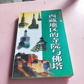 佛教小百科 西藏地区的寺院与佛塔