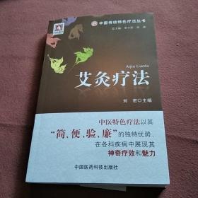 中国传统特色疗法丛书:艾灸疗法