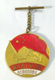 解放西北纪念章     珐琅老铜纪念章    1950年小字版