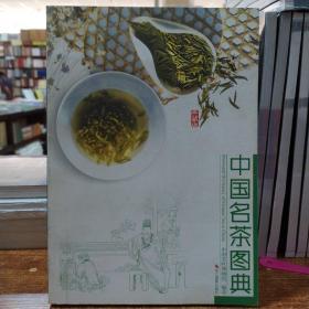 中国名茶图典(典藏版)