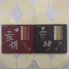 全套CD片:国乐名家 · 京胡(1)(2)——名家极品·当代中国京胡演奏巨星名曲演绎典范集【京胡演奏大师郑长旺。不拆卖!】