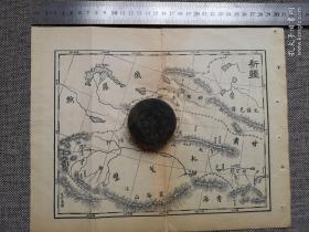 清代或者民国老地图《新疆地图》一份,31*24.8厘米,新疆史料实拍现货,历史的见证