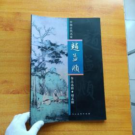 中国古代名家作品选粹:赵孟頫【内页干净】