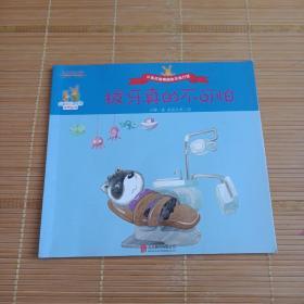 丑小鸭童书馆:小兔杰瑞情商绘本旅行版,拔牙真的不可怕