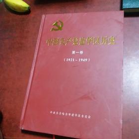中国共产党建华区历史