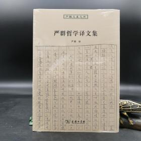 特惠 严群文集之四:严群哲学译文集