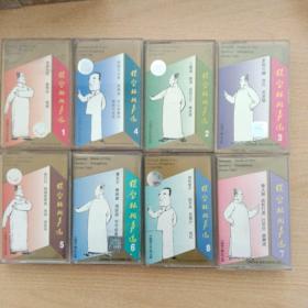 老磁带:侯宝林相声选(1--8)