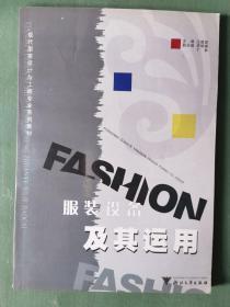 服装设备及其运用(第2版)/现代服装设计与工程专业系列教材