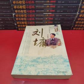 刘塘,中国现代名家精品