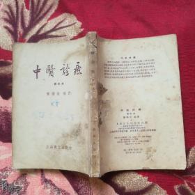 中医诊疗(修订本)
