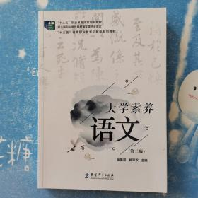 大学素养 语文(第三版)