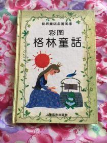 世界童话名著画库彩图注音格林童话