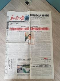 生日报唐山劳动日报2007年6月26日(4开八版)坚定不移走中国特色社会主义伟大道路为夺取全面建设小康社会新胜利而奋斗;无限风光在镜头;驻香港部队赢得香港各界赞誉;新麦收新希望