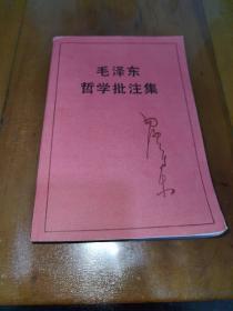 毛泽东哲学批注集,一版一印