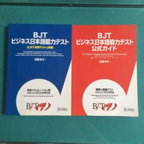 日文原版 BJTビジネス日本语能力テスト JLRT体験テストと解说/BJTビジネス日本语能力テスト公式ガイド