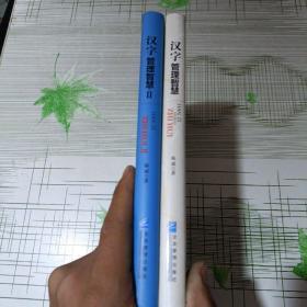 汉字管理智慧(1.2)2有签名