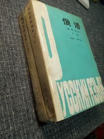 俄语简明读本  上下册   【80年代经典俄语课本,私藏品好!一版一印】