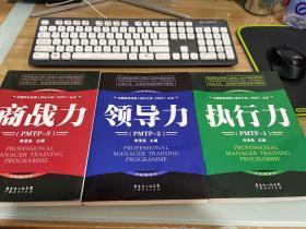中国职业经理人成长计划(PMTP)丛书:商战力,领导力,执行力【全三册】附一张光盘