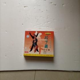 一个人也可以跳拉丁舞 伦巴舞 初级篇(一,二) 提高篇  3VCD