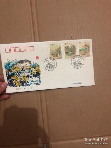 2003一18《重阳节》特种邮票首日挂号实寄封