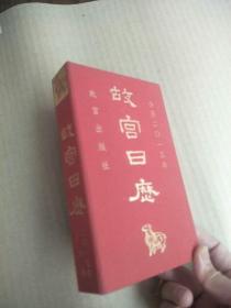 故宫日历(2015年)   原版内页干净