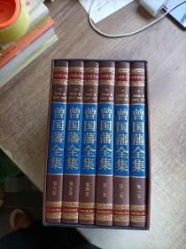曾国藩全集(第1-6卷,全六卷)缎面精装本 函套,一版一印