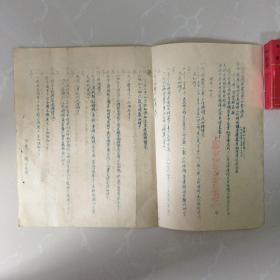 1952年上海市油脂商业同业公会通函,为适应工商联需要调查本市各业私营厂店职工人数,工作时间及分班情况特查照 填復送会……8开一张,双面印,