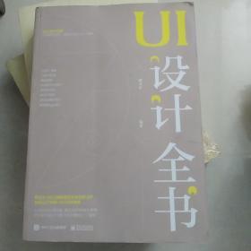 UI设计全书(全彩)