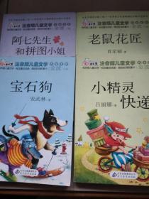 10元读书熊·儿童文学名家名作:宝石狗,阿七先生和拼图小姐,小精灵快递,老鼠花匠(四册)合售