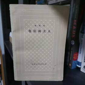 《包法利夫人》福楼拜 人民文学出版社网格本1979第一版 内页干净