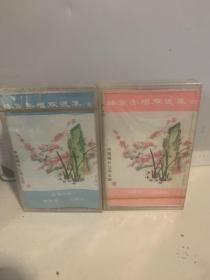 老磁带:梅兰芳唱腔选集(第四、五集)