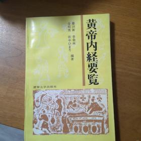 黄帝内经要览(中日文版)