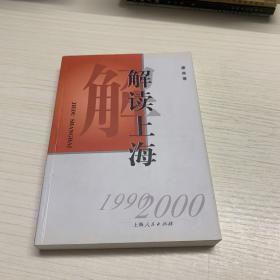 解读上海 :1999-2000
