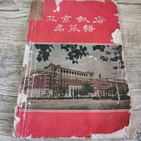 北京饭店名菜谱(一版一印馆藏)