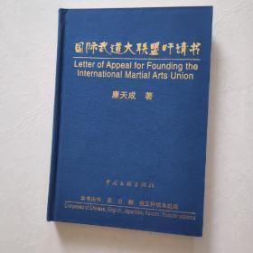 国际武道大联盟吁请书 (大32开精装本,作者签名 )