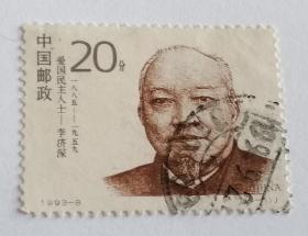 1993-8 爱国民主人士信销邮票20分1枚